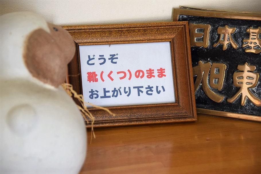 今週のお写真。〈ひつじさん〉が旭東教会の玄関ホールでつぶやいているところです。