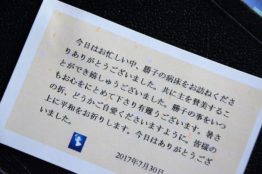 病室をお訪ねしたとき、勝子さんのご主人の正さんが、可愛らしいお菓子の袋詰めと共にカードをくださいました。安佐子さんも、懐かしいお味のビスケットと冷たくて美味しい緑茶を準備してくださり、その後の歓談のときに頂きました。
