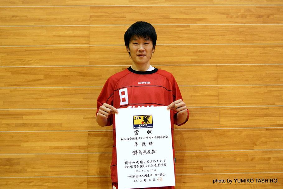 群馬県選抜8番・油井拓土選手 (群馬県1部SELECTIVO de OHRA所属) 1992年8月27日生まれ 167cm/57㎏ オーラでフットサルを始めて今年で6年目、ここぞという場面で得点を決めることができる逞しい選手へと成長している。