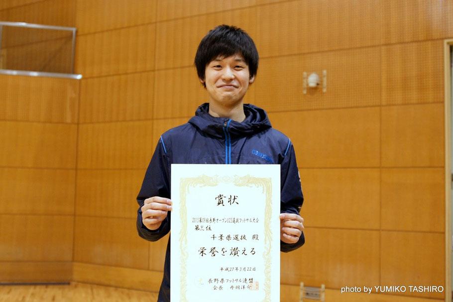 長野オープン大会第3位:千葉県U23選抜キャプテン 11番・西本皓大選手
