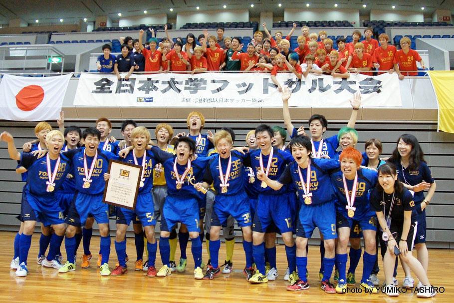 第10回全日本大学フットサル大会優勝 「東北大学フットサル部ディーグッチ」