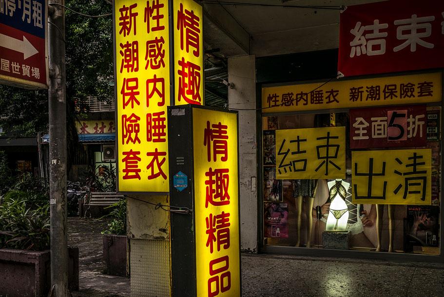 Sexshop auf der Keelung Road by night in der Nähe des Taipei 101 im Zentrum von Taipei, Taiwan, als Farbphoto