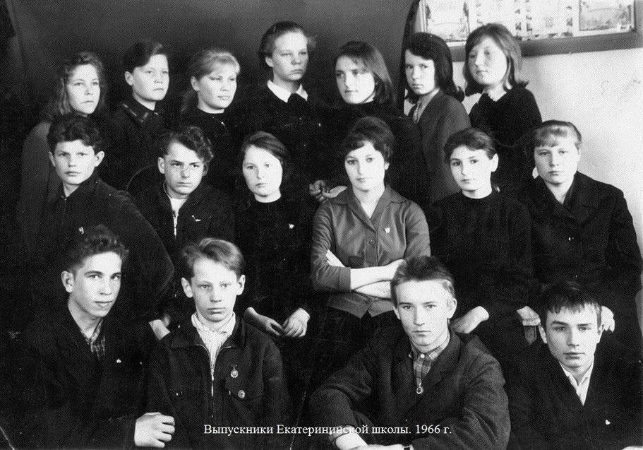 Выпускники Екатерининской 8-ми летней школы 1966 г.