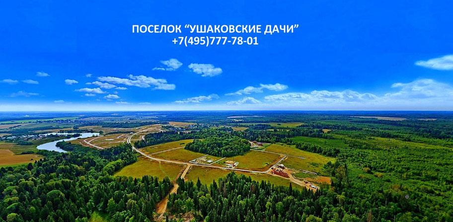 поселок ушаковские дачи участки без подряда лес истринское водохранилище новорижское шоссе