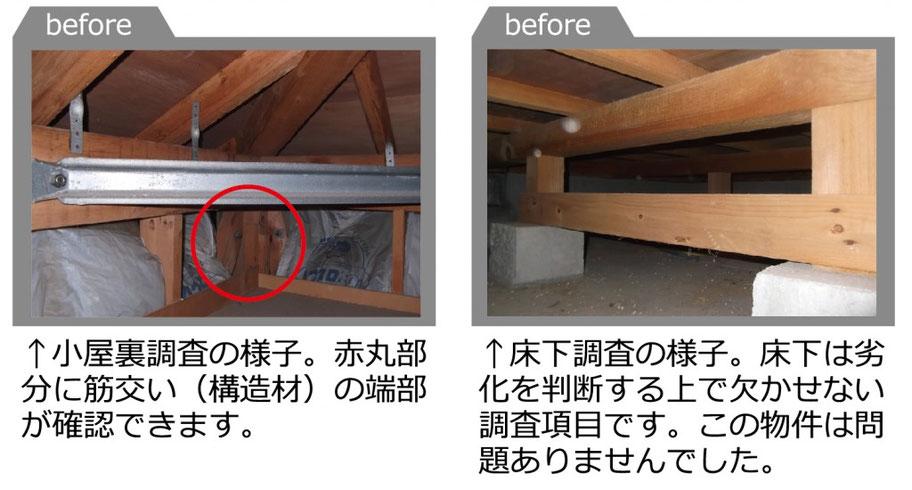 天井小屋裏部や床下束柱の状態を目視で確認。