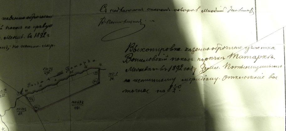 Вопиловский покос 1892 год