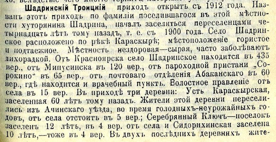 Шадринский Троицкий приход 1916 год.