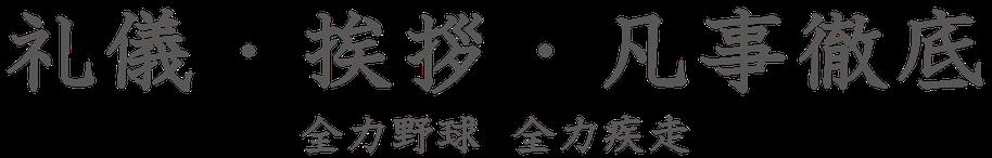 山村国際 高校 野球部 チームスローガン 礼儀・挨拶・凡事徹底 全力野球 全力疾走