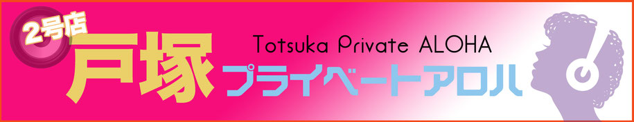 TOKYO BEACH STUDIO 2号店!横浜・戸塚プライベート アロハ♫ 戸塚はもちろん、横浜近郊の方もぜひ!