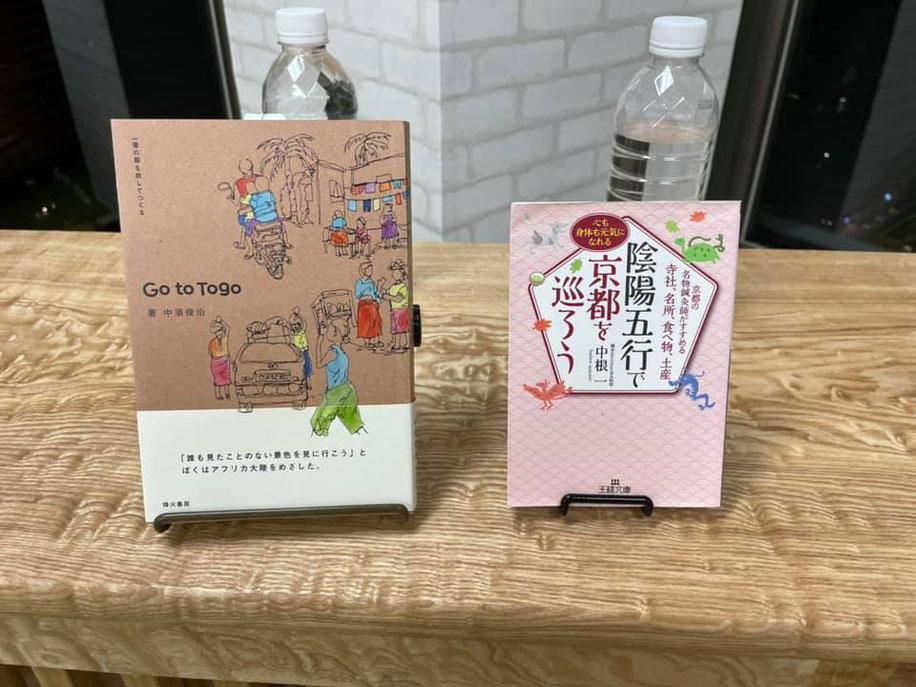 中須俊治著ゴートゥートーゴと中根一著引用五行で京都を巡ろうの画像