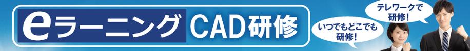 新入社員研修CAD講座 autocad 入門・基礎 出張研修