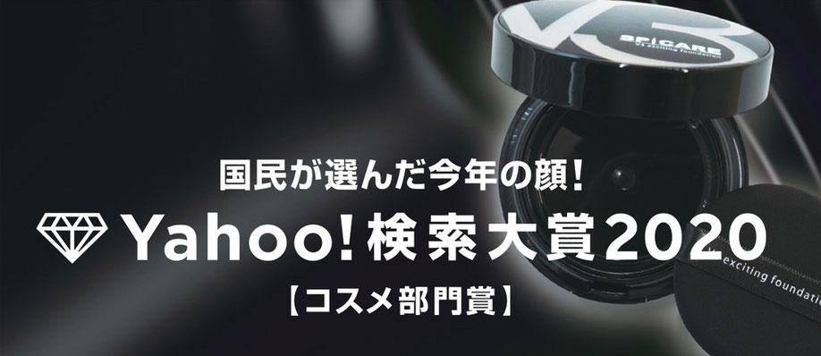 Yahoo!検索大賞V3ファンデーション画像