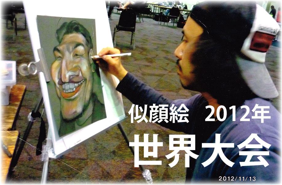 カリカチュア似顔絵世界大会2012年・花木マロン