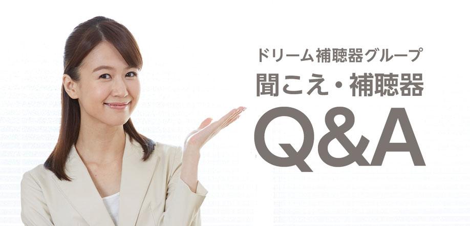 ドリーム補聴器グループ 聞こえ・補聴器 Q&A
