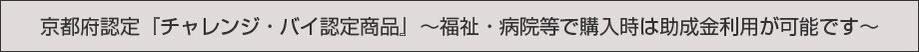 京都府認定『チャレンジ・バイ認定商品』~幼稚園・福祉・病院等でご利用時最大100万円助成金利用可能です~