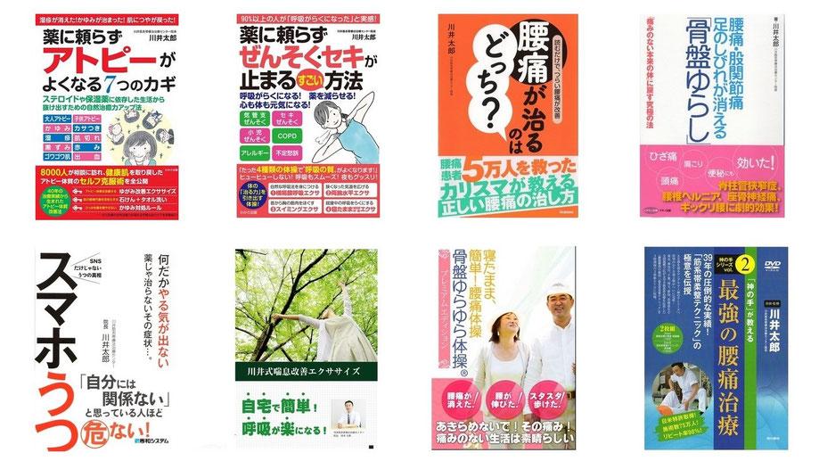 船橋駅近くでよく効くと人気の整体院の施術川井筋系帯療法の書籍&DVD:首肩こり・腰痛・アトピー・喘息など