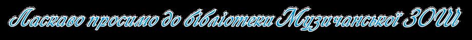 Сайт бібліотеки Музичанської ЗОШ