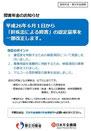 肝疾患の診断基準変更お知らせ