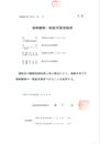 毒物劇物一般販売業登録 第61210-710号
