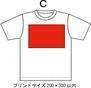 オリジナルプリント個性的Tシャツ印刷