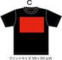 カラー印刷オリジナルtシャツ激安