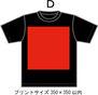 文化祭クラブTシャツ低価格