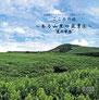 ⑥《夏の草原》