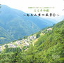 ある山里の風景~①