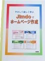 Jimdoのテキスト本