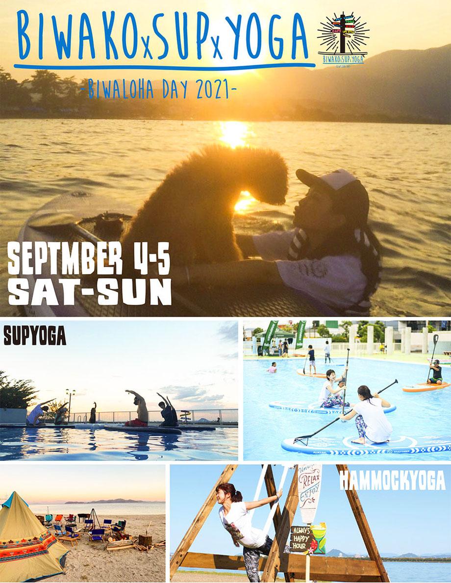 琵琶湖 SUPYoga(サップヨガ) イベント 9月4,5日開催