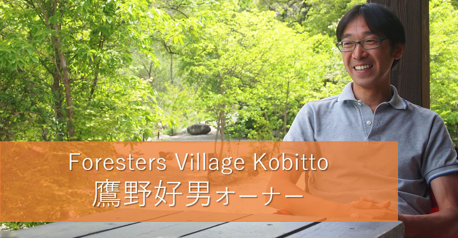 Foresters Village Kobitto
