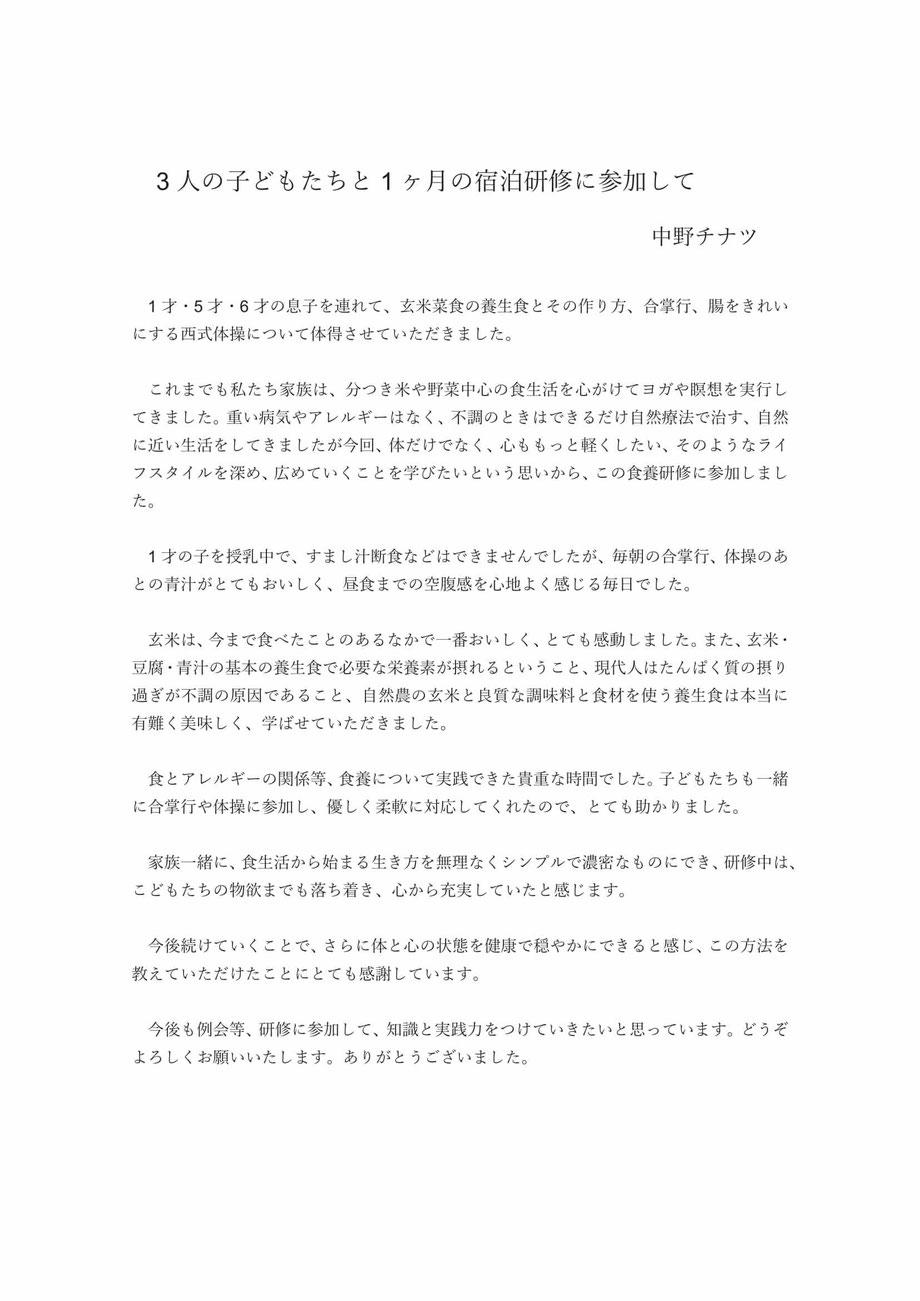 健康合宿 甲田式健康道場 和歌山 大地虹色