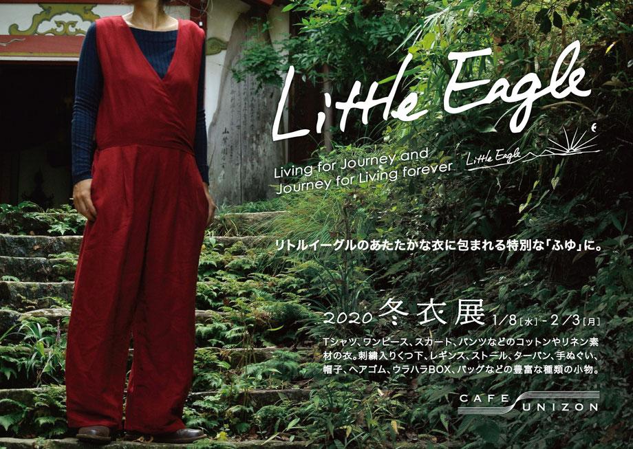 カフェユニゾン  CAFEUNIZON リトルイーグル Little eagle