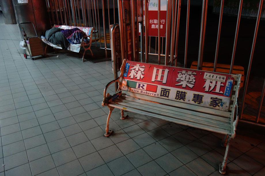 彰化の最高級ホテル 森田薬荘 で寝る