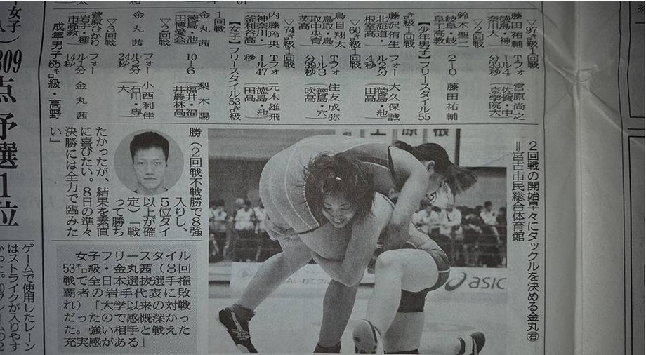 国体出場の金丸選手の2回戦の試合の写真が掲載された新聞記事