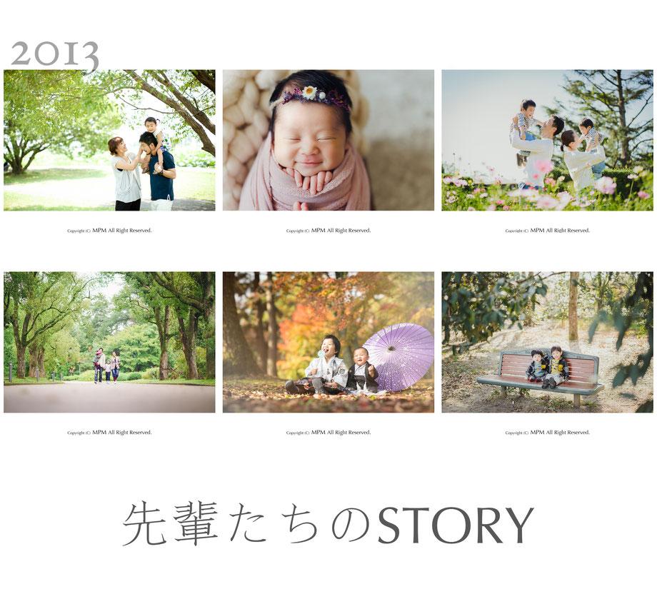 先輩たちのストーリー