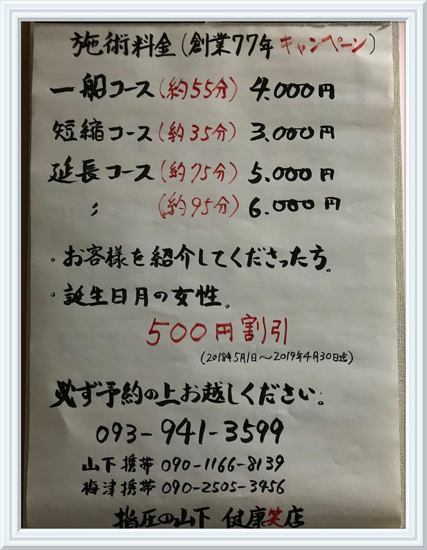 北九州市小倉北区指圧の山下 お問い合わせ