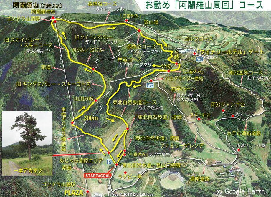 往路は旧「キングスバレー」と「スカイバレー」スキーコース、復路は「森林浴コース」「東北自然歩道」をユックリと 2017.9.2