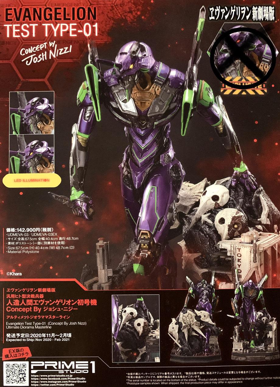 Test Type-01 Concept by Josh Nizzi Neon Genesis Evangelion Eva Anime Statue 68cm Prime 1 Studio