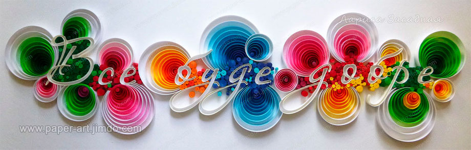 quilling , quilling paper, paper art, art, love, design, artwork, quilling wall art, etsy, paper,