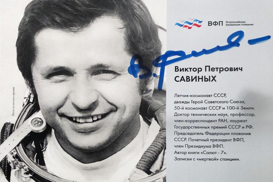 Autograph Victor Savinykh Autogramm