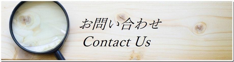 お問い合せ Contact Us