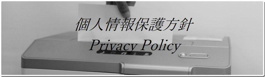 個人情報保護方針 Privacy policy