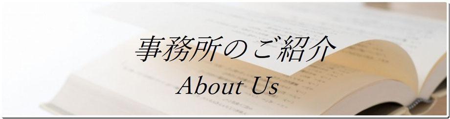 事務所のご紹介 About Us