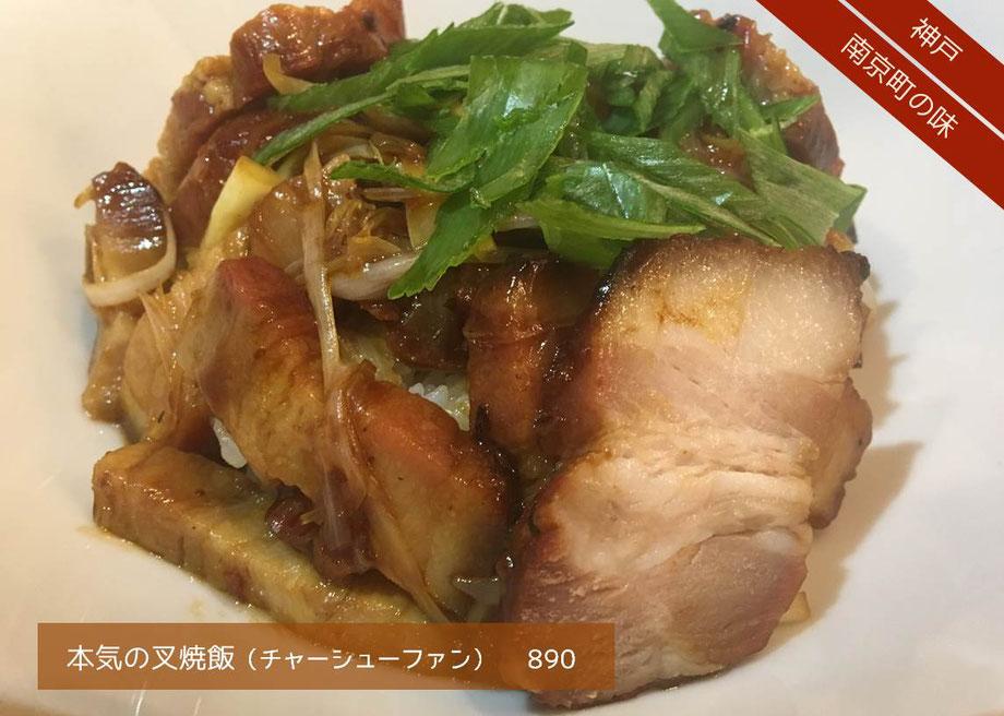 こだわりの神戸南京町の味。