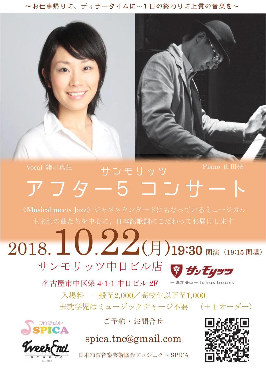 10/22(月)Vocal緒川真生Piano山田亮