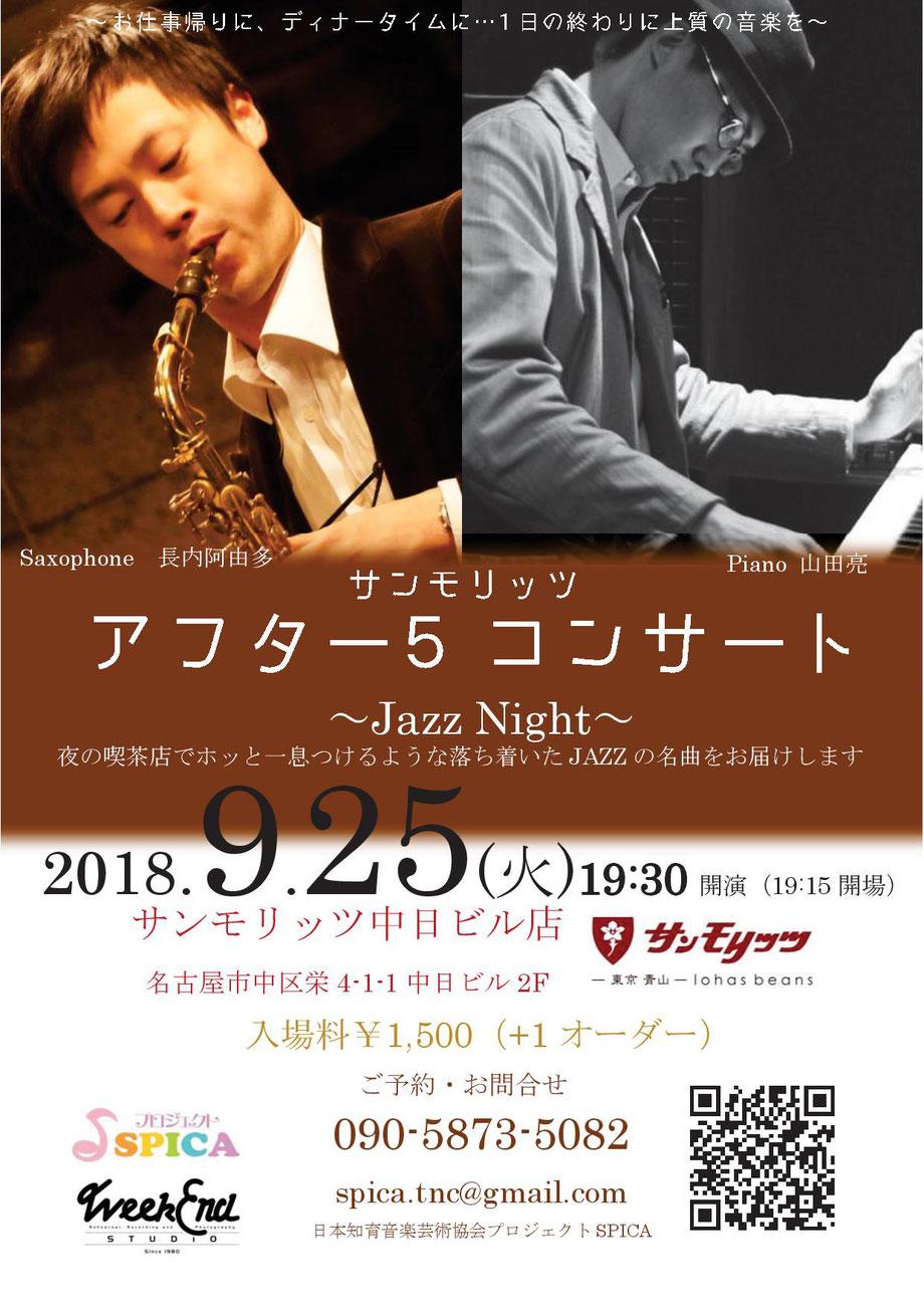 9/25(火)JazzNight長内阿由多(as)山田亮(p)