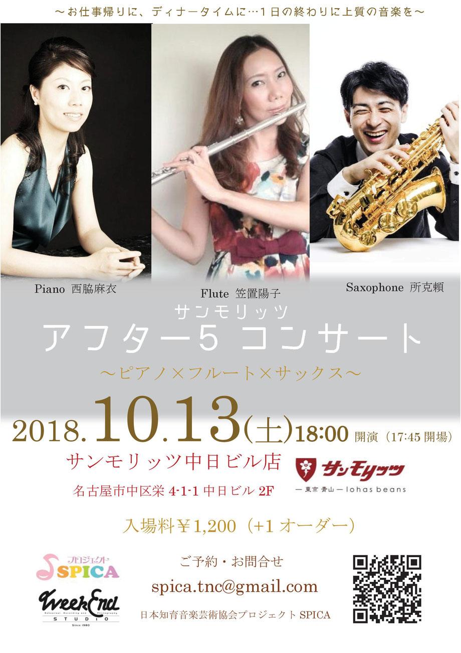 10/13(土)Flute笠置陽子Saxophone所克頼Piano西脇麻衣