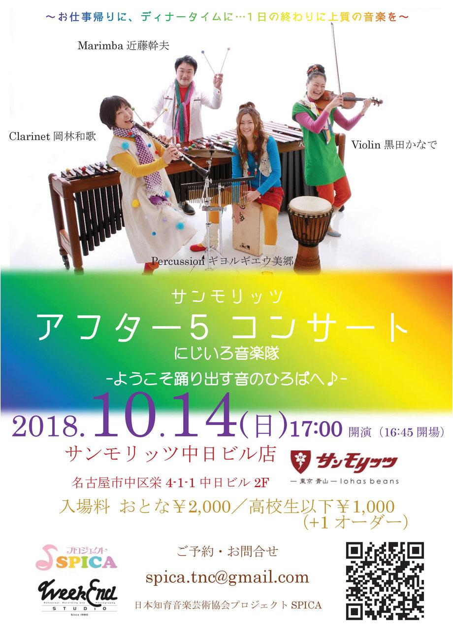 10/14(日)にじいろ音楽隊