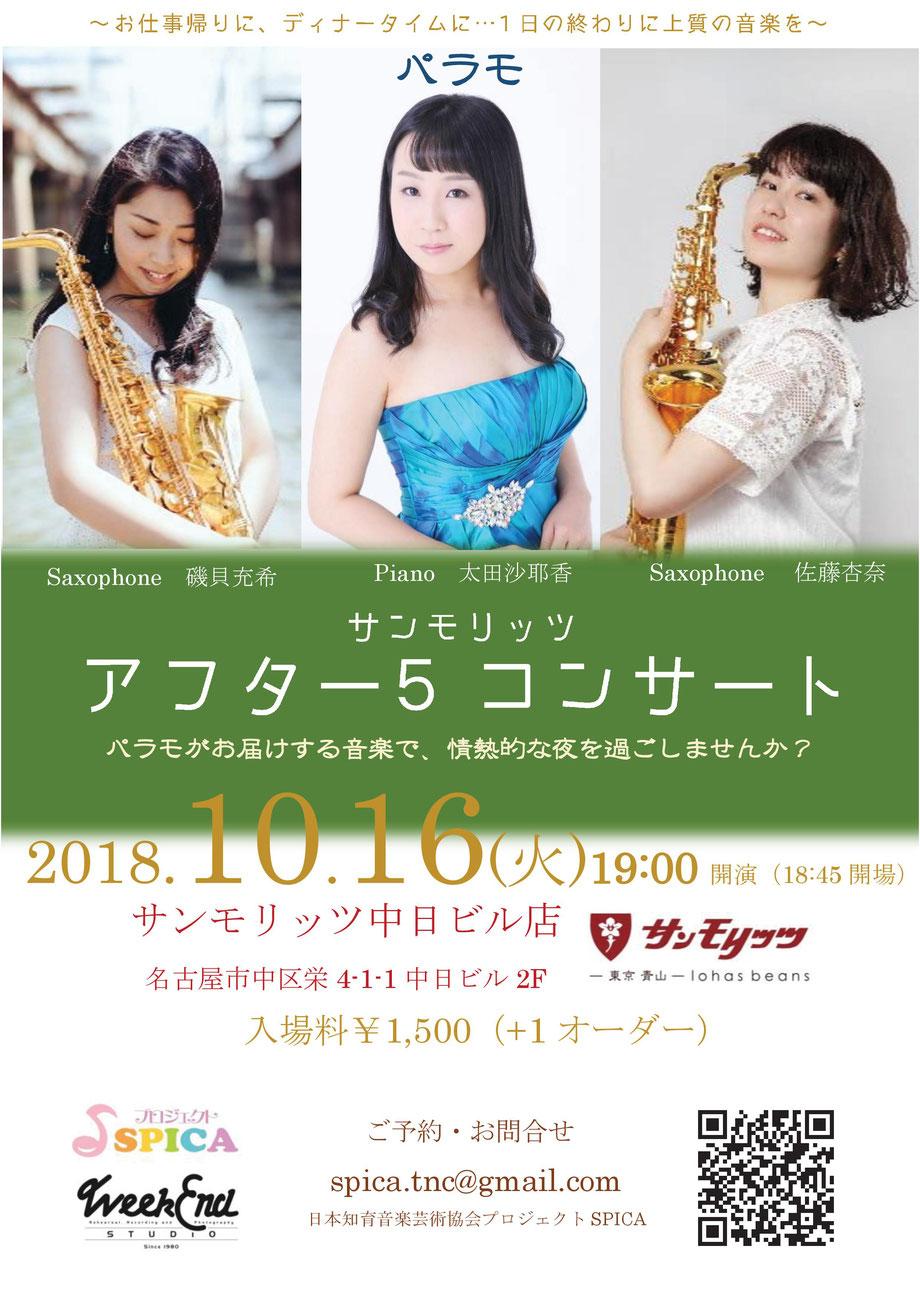 10/16(火)Saxophone磯貝充希、佐藤杏奈 Piano太田沙耶香